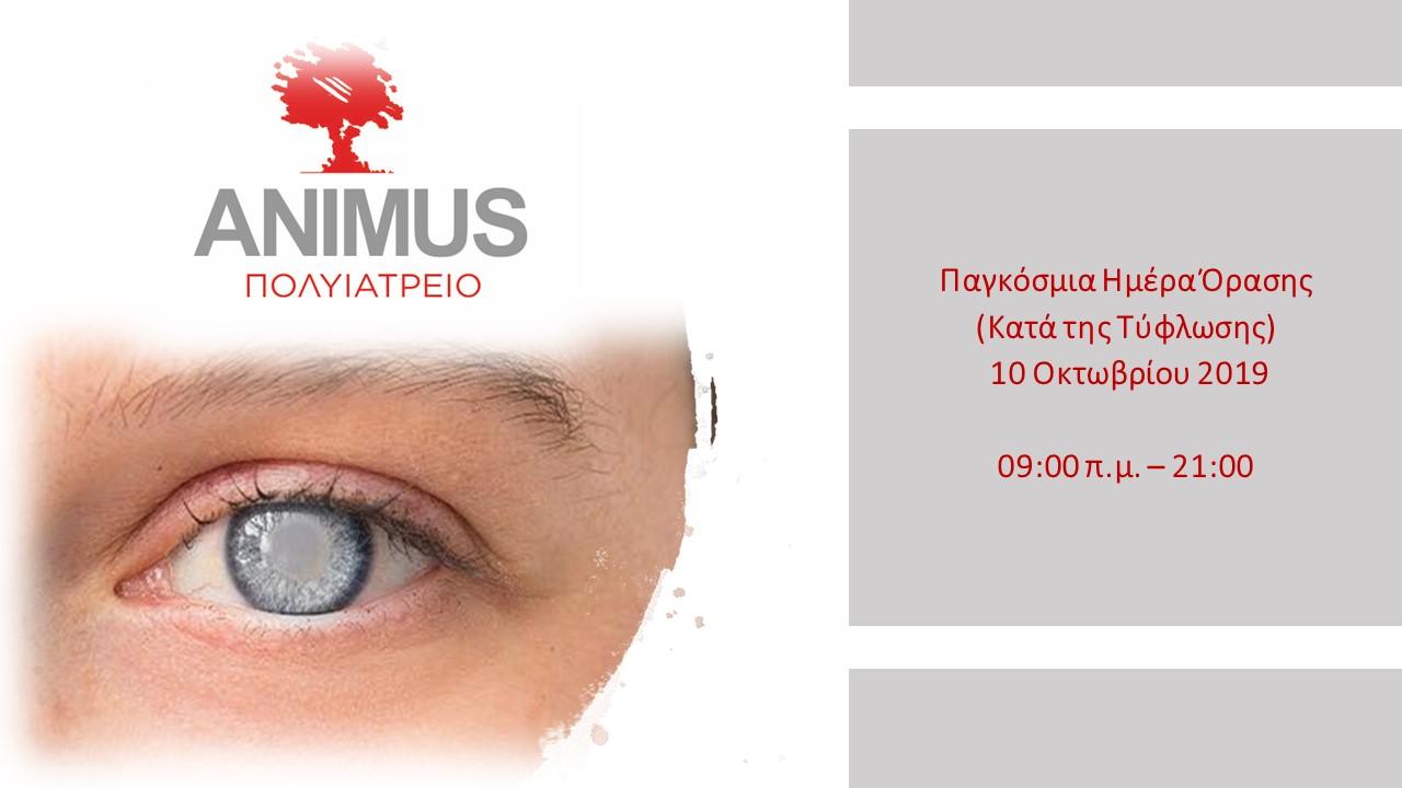 Δωρεάν ενημέρωση για τις οφθαλμολογικές παθήσεις στο Πολυιατρείο ANIMUS